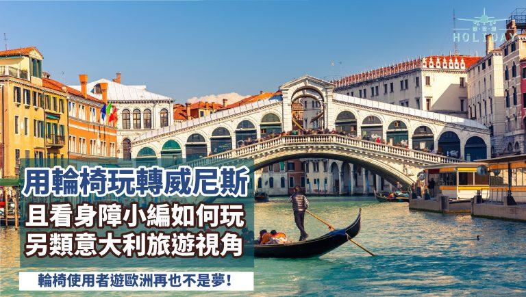 身障小編以輪椅玩轉意大利威尼斯,來到聞名的浪漫水鄉,威尼斯的「累」也繪出另一番風情!