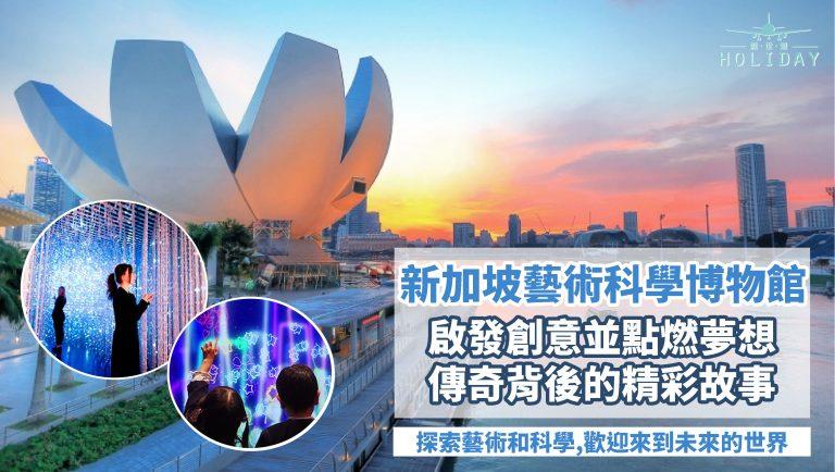 當藝術與科學相遇,人人都可以莊周夢蝶!新加坡藝術科學博物館,藝術與科學交匯,Teamlab呈獻《超躍未來》展覽,激發創意與想像空間,一起穿越到未來。
