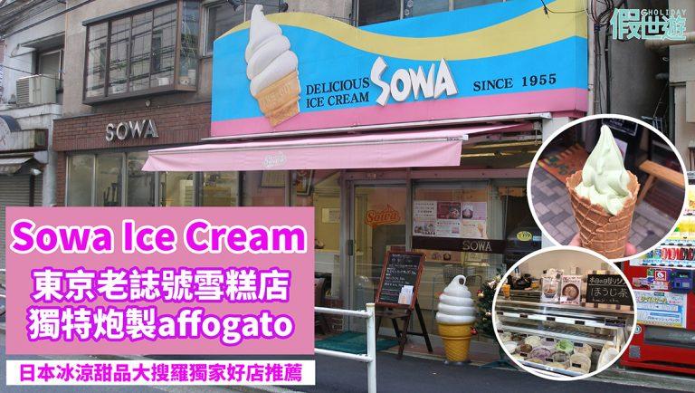 冰涼甜品大搜羅!東京好店推薦Sowa Ice Cream,63年本土小店,咖啡與雪糕完美配搭,美味雪糕牽引三代情!
