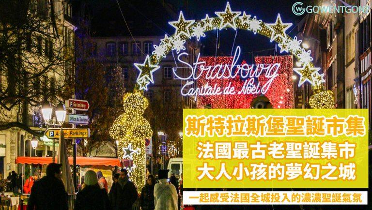 法國斯特拉斯堡聖诞市集,世界最美聖誕市集,比童話更童話 !喝熱紅酒吃小人面包買聖诞禮品,耶誕市集就要這麼逛!