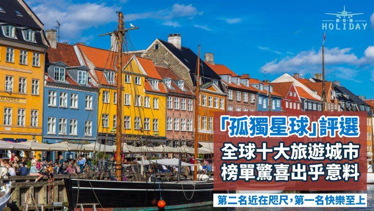 2019 「Lonely Planet」十大全球最佳旅遊城市,第二名近在咫尺,第一名快樂至上! !許多城市出乎意料攻佔榜單,花光積蓄也要去啊!