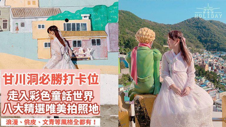 釜山遊之甘川洞文化村 —  八大不能錯過的打卡位〡浪漫、佻皮、文青……每個打卡點逐一介紹!