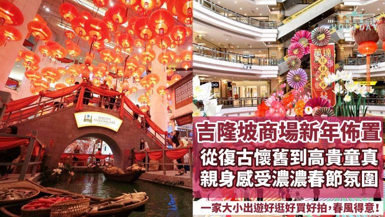 馬來西亞濃濃春意,一同盤點吉隆坡商場農曆新年設計,从懷舊宮廷風、到復古客家土樓還有哆啦A夢,好逛好買好拍,春風得意!
