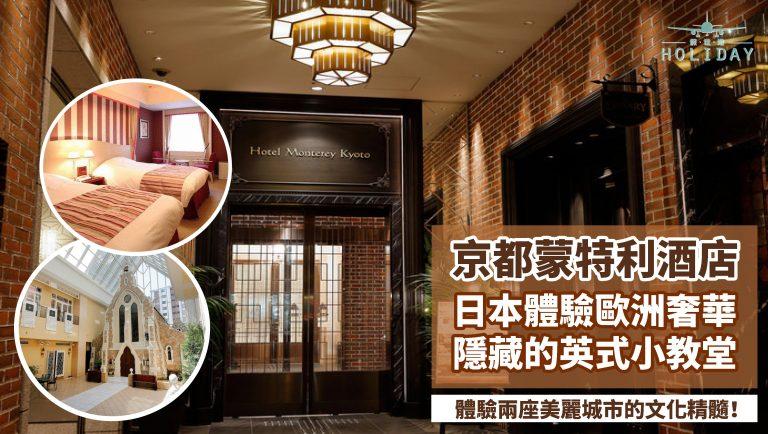 京都蒙特利酒店,隱藏的英式小教堂 ,融合日本及英國古都文化精髓,在日本京都體驗歐洲的奢華 !