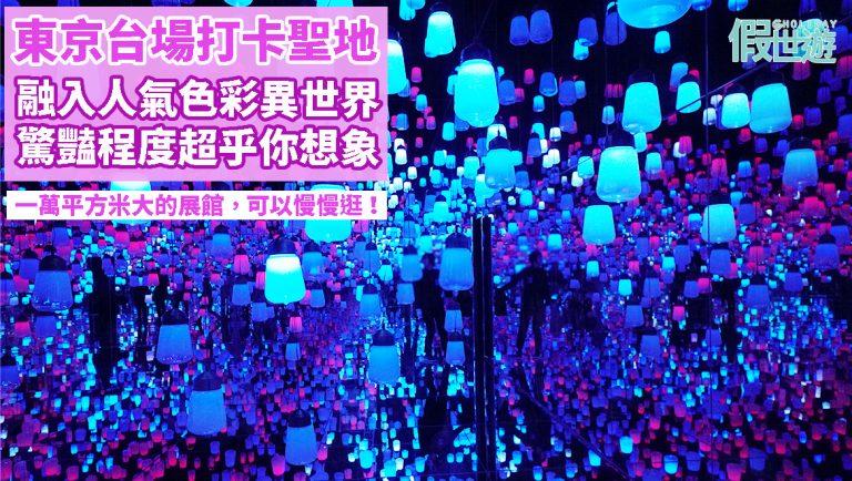 直擊東京台場teamLab Borderless〡面積 1 萬平方米,融入色彩異世界,多個主題展覽,驚豔程度爆登!