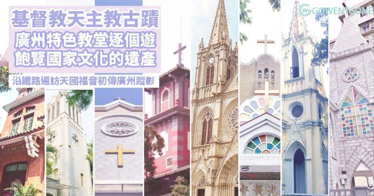 廣州特色教堂齊齊遊!更有媲美巴黎聖母院的教堂,吸睛華麗的裝潢!由鐵路看國家文化遺產,摸索基督教宣教的足跡 ~