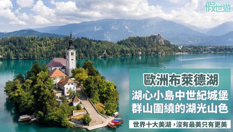 歐洲絕美風景布萊德湖,群山和森林環抱,湖心小島及中世紀城堡,湖光山色優美風景美得讓人屏住呼吸,忘卻時間!