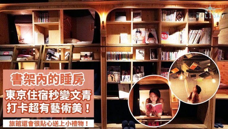試住報告!東京文青必去住宿 — Book and Bed〡睡進書架中,打卡超有藝術美!神祕獨特旅館設計,一試便愛上!