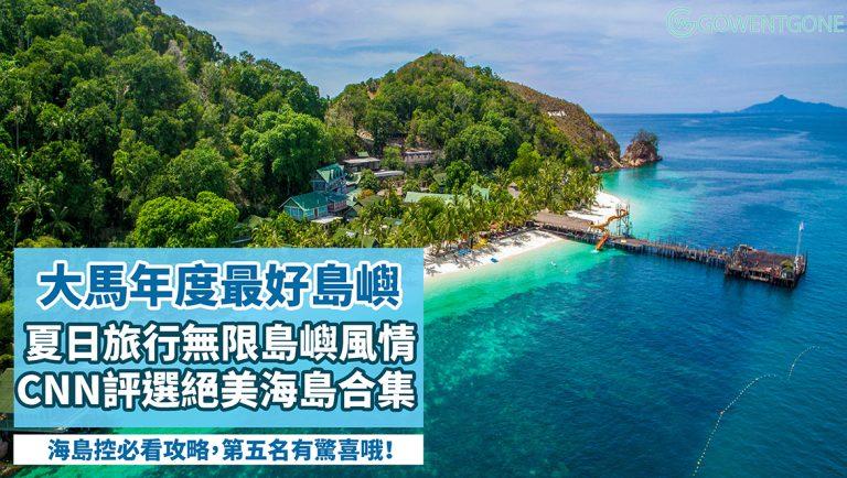 馬來西亞最美島嶼度假懒人包!CNN評選馬來西亞最好的9個小島,不只是海洋沙灘還有離島金融中心,打造屬於你的夏日旅行!