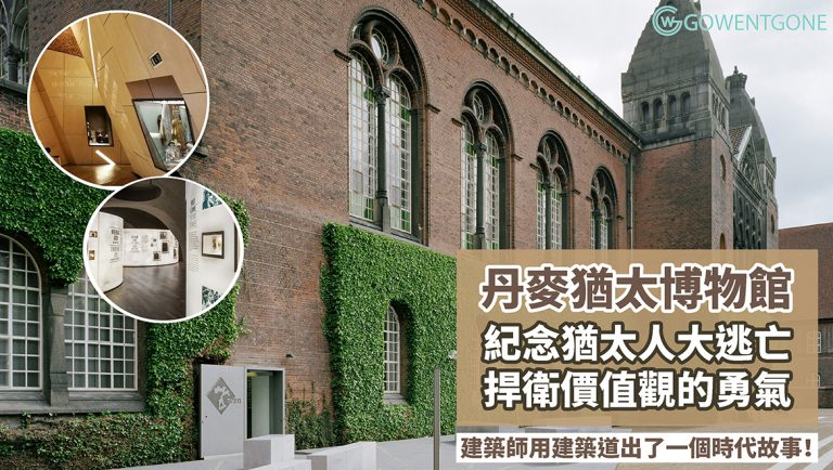 旅遊丹麥私藏景點 | 哥本哈根猶太博物館,細訴著一場大逃亡事件,這是一座有關精神和心靈的博物館!善良的心地,堅毅的勇氣,哥本哈根真的很美~