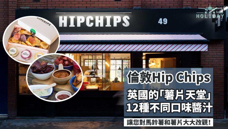 有沒有看過紫色和紅色的馬鈴薯?快去倫敦的「薯片天堂」Hip Chips開開眼界吧,看看他們怎麼把零食搬到餐桌上!