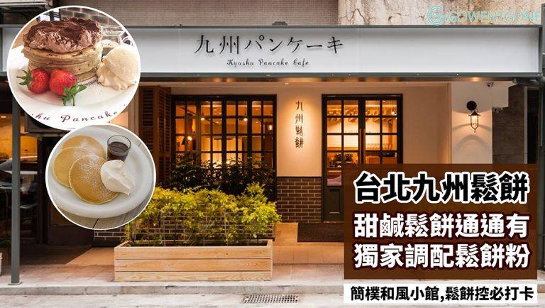 鬆餅控請朝聖!台北高人氣甜品九州鬆餅咖啡館,甜或鹹的鬆餅通通都有。簡樸和風小館,100%日本九州素材製成的美味鬆餅,是個絕佳的下午茶選擇喔!