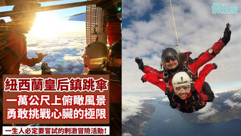 紐西蘭皇后鎮超刺激冒險跳傘體驗,從12000公尺俯瞰世界最美風景,挑戰心臟極限,一生中最勇敢的嘗試 !