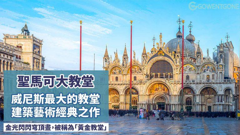 東西方融合的威尼斯聖馬可大教堂,不可錯過的教堂中央圓頂龐大鑲嵌畫 ,世紀匠心大作! 不僅是一座教堂,也是座優秀建築,更是藝術品的寶庫!
