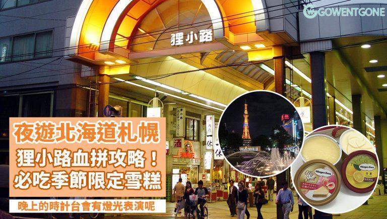 夜遊北海道札幌 — 狸小路瘋狂血拼,平買藥妝和食品攻略〡必吃季節限定雪糕、欣賞時計台的燈光表演!