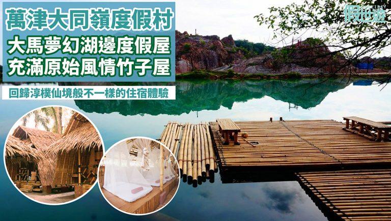 馬來西亞萬津大同嶺度假村  仙境般湖邊度假村,充滿原始風情竹子屋, 渡假與團隊建設兩相宜,不一樣的住宿體驗~