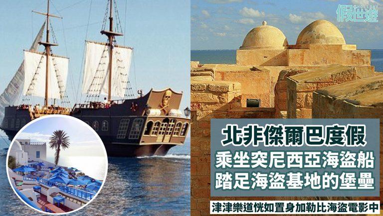 北非傑爾巴度假,恍如置身加勒比海盜電影!乘坐突尼西亞海盜船,津津樂道海盜基地Borj el Kebir堡壘,體驗令人讚嘆多元文化旅遊~