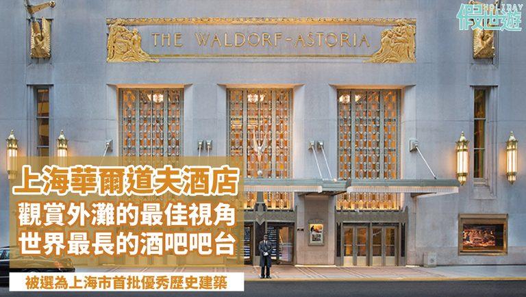 上海外灘2號華爾道夫酒店,觀賞外灘最佳視角,上海總會大樓英法日混搭設計風格, 訴說一個世紀的歷史,彷彿回到昔日大上海!
