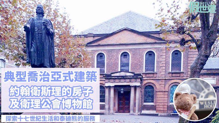 英國遊歷 | 約翰・衛斯理的房子和小禮拜堂 — 英國前首相舉行婚禮的地方!這裡還有不定期的「泰迪熊活動」呢~