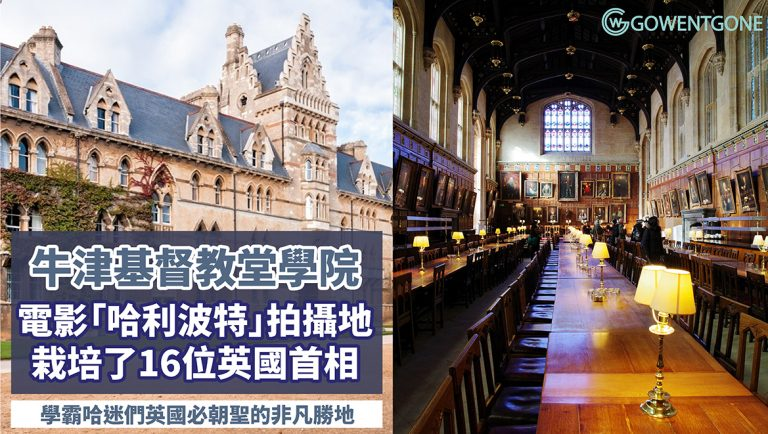 英國牛津基督教堂學院, 世上唯一一所教堂式學院,電影「哈利・波特」拍攝地,200年內栽培了16位英國首相,學霸哈迷們必朝聖的非凡勝地!
