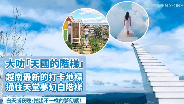 越南大叻最新打卡點,夢幻「天堂階梯」,通往藍藍的天空。一分鐘看完大叻IG上爆紅的景點,讓你的照片刷爆朋友圈!