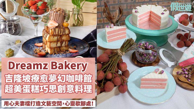 吉隆坡Dreamz Bakery & Café,從魔幻廚房到夢幻咖啡館!給食物再造一個靈魂的廚師,顏值味道兼備的蛋糕甜品,最簡單的食材,卻聞到夢想與幸福的味道~