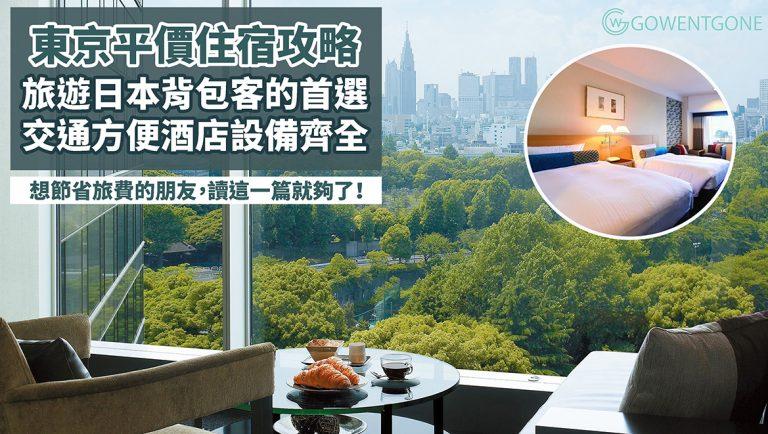 原來日本也有平價住宿? !這裡是背包客的首選,小編推薦日本東京平價住宿攻略,讀這一篇就夠了!