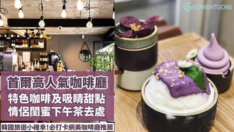韓國旅遊小確幸!2019首爾必打卡網美咖啡廳推薦,韓國歐尼都來這裡呢!特色咖啡及吸睛甜點,情侶閨蜜下午茶好去處~
