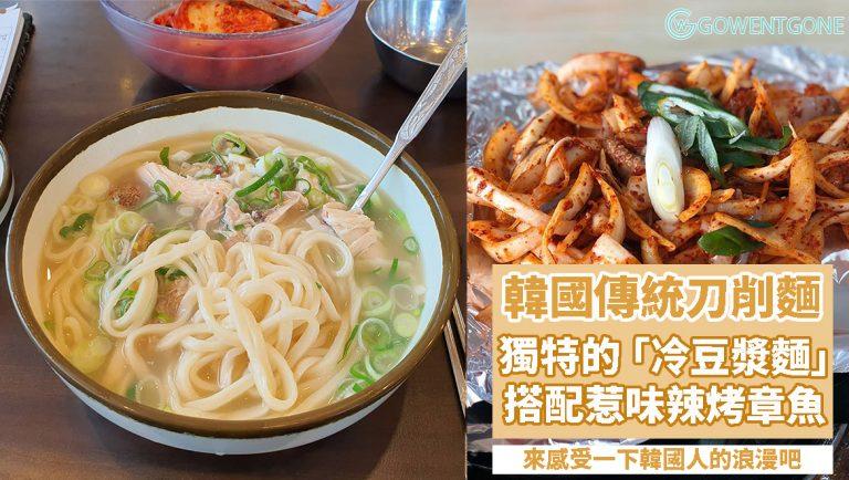 韓國傳統刀削麵推介!各式各樣的湯底,韓國獨有「冷豆漿麵」,麵條爽口彈牙!配一盤辣烤小章魚,好吃到爆!