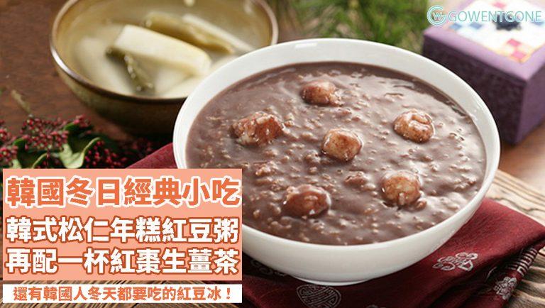 韓國的進補飲食 — 冬日經典小吃之韓式紅豆粥〡滿滿的年糕和核桃,粥面撒上特別香味的松仁,再加一杯紅棗生薑茶,簡直就是冬天經典的配搭!