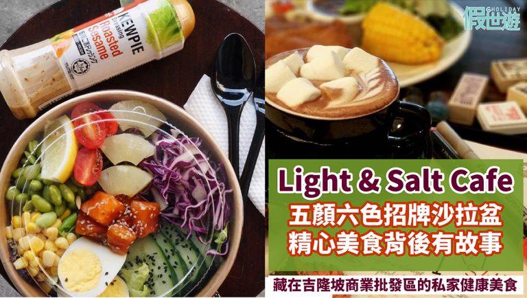 吉隆坡Light&Salt Cafe,每月買600碗健康招牌沙拉!獨特希臘羊肉漢堡,更多獨特創意料理好滋味!驚喜連連啊~