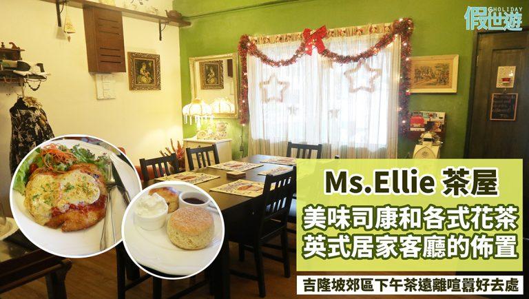 吉隆坡Ms.Ellie 茶屋,傳統英式下午茶,親切家庭式經營咖啡館,美味司康和各式英國花茶,放慢腳步用心享受愜意的下午茶時光,在這裡找到家的味道!