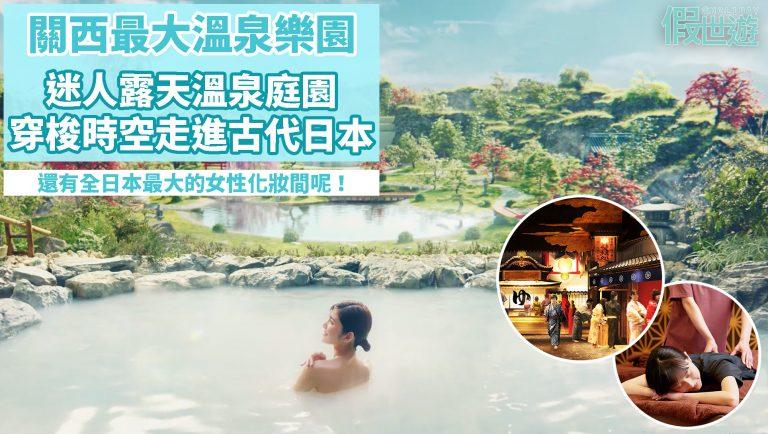 大阪最新最大型的溫泉主題樂園!!「空庭溫泉」— 迷人露天溫泉庭園,傳統日本建築,帶你穿梭時空~ 美容、美食、購物……園內應有盡有!