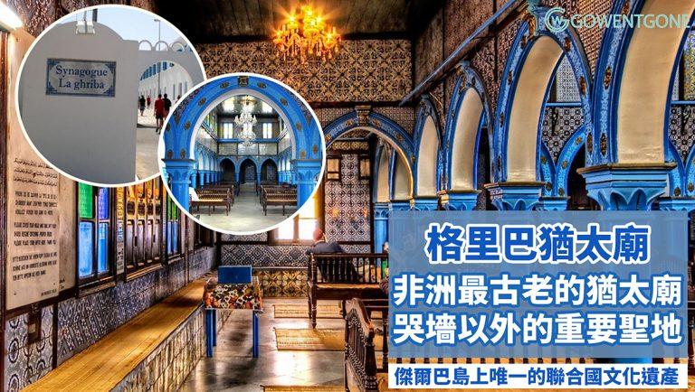 非洲最古老的格里巴猶太廟,希臘風格獨特天藍與雪白吸睛顏色建築,來自耶路撒冷的石頭建造,記載一段以色列非洲大逃亡,猶太人重要的朝聖地!
