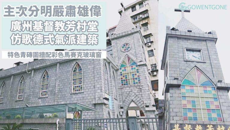 廣州基督教芳村堂 — 特色青磚圍牆配彩色馬賽克玻璃窗|仿歌德式的氣派建築,玻璃窗戶在陽光中射出金光,仿佛十字架的道路射出萬丈光芒!