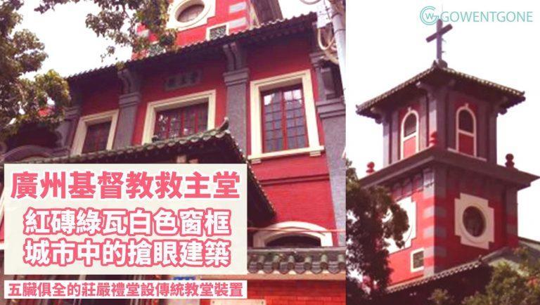 廣州基督教救主堂 — 紅色磗牆、綠色的古代特色瓦片,配以白色窗框,在現代城市中屹立,超搶眼的建築!