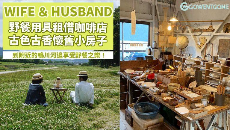 京都鴨川河享受野餐之樂 — WIFE&HUSBAND〡野餐用具租借咖啡店,以木頭為主要元素,古色古香的懷舊小房子!帶上你的野餐伙伴出發吧~