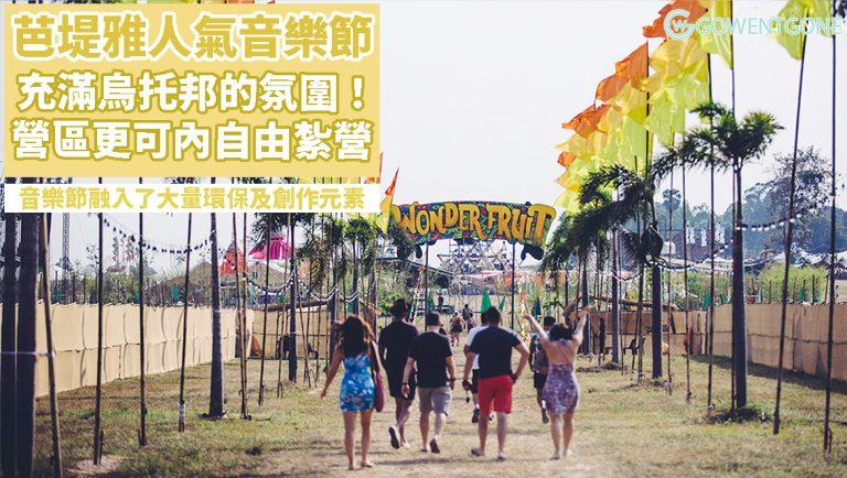 芭堤雅人氣音樂節 — Wonderfruit Festival〡一連四天,結合音樂和美食!營區內更可內自由紮營或住在大會提供的豪華營幕,來個環保藝術音樂節吧!