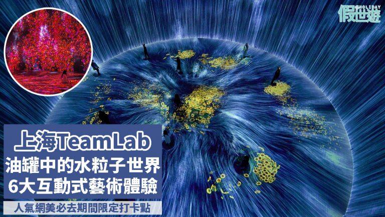 上海期間限定打卡好去處《TeamLab:油罐中的水粒子世界》|於前航空儲油罐內舉行,6大互動式的藝術體驗作品,進入不一樣的空間