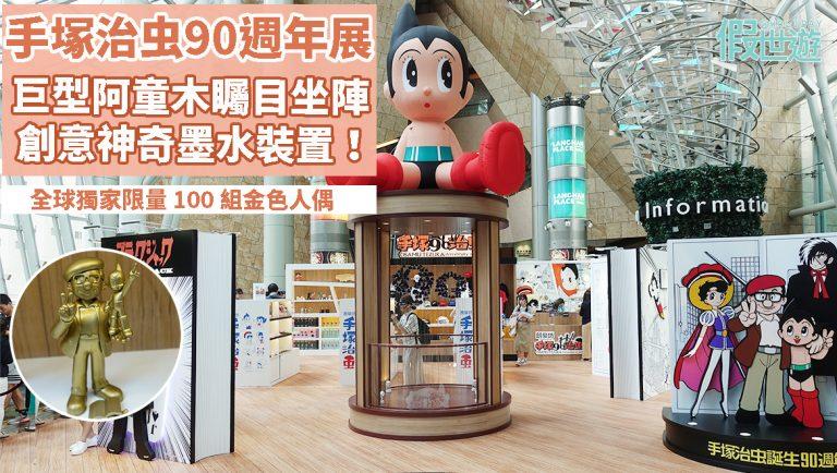手塚治虫誕生90週年展〡2.5米高的阿童木、神奇墨水裝置、全球獨家精品……一一帶你重溫經典漫畫角色!