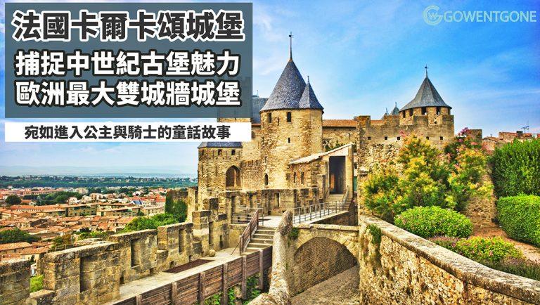 法國卡爾卡頌城堡| 歐洲最大的雙城牆中世紀城堡,宛如進入公主與騎士的童話故事,一同捕捉中世紀古城堡的魅力!