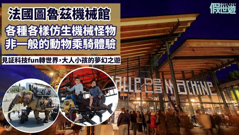 法國圖魯茲機械館,大人小孩的夢幻之遊!天馬行空的機動巨獸,非一般的動物乘騎体驗,機械館里見証科技fun轉世界吧~