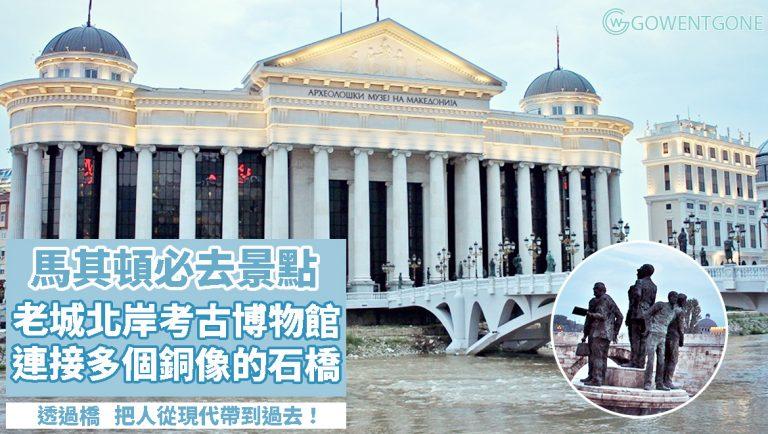 馬其頓必去景點 — 位於老城北岸的考古博物館!連接著多個銅像的藝術橋,兩側各有銅像14尊,喻意把人從現代帶到過去!