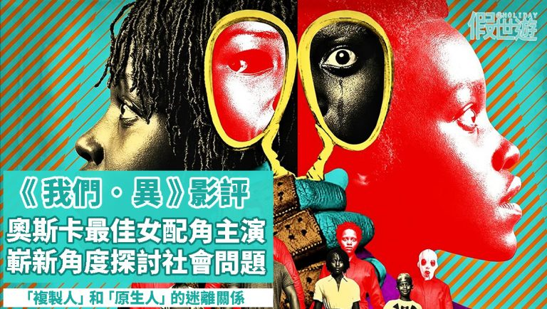 《我們.異 》— 自由的革命〡以創新角度探討社會問題,令人「看得舒服」又會反思的驚悚片~ 演員的盡情演出,為電影加添色彩!