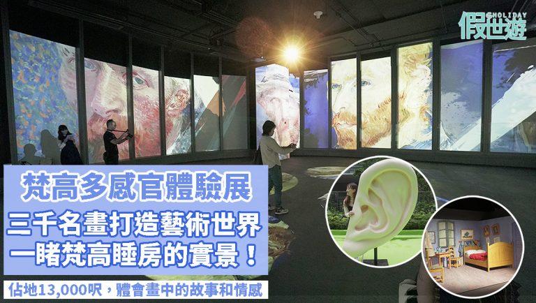 文青打卡好去處!世界巡迴「梵高在世:多感官體驗展」登陸香港|逾3,000多幅名畫打造藝術世界,佔地13,000呎體會畫中的故事和情感
