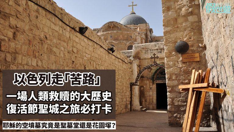耶穌的空墳墓是聖墓堂還是花園塚?復活節一定要到以色列走「苦路」,穿越耶路撒冷城,親身體驗一場關於人類救贖的大歷史!
