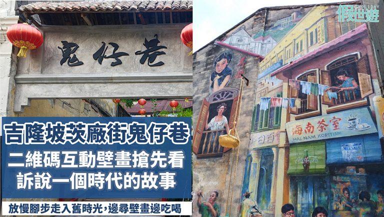 吉隆坡茨廠街最新打卡點,鬼仔巷壁畫搶先看!訴說一個時代故事的QR Code互動壁畫,放慢腳步走入舊時光,一邊尋找藏身巷弄的壁畫一邊吃吃喝喝吧!
