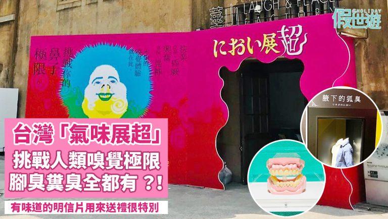 台灣「氣味展超」— 挑戰嗅覺極限,用鼻子體驗超人氣「怪奇」展覽!腳臭味、男女賀爾蒙味……一起張開鼻孔來聞聞~