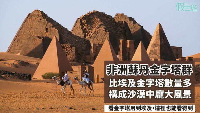 非洲也有金字塔? !看金字塔不一定要到埃及,在蘇丹也可以看得到!充滿神秘色彩的世界文明奇蹟,一起展開難忘的冒險旅程!