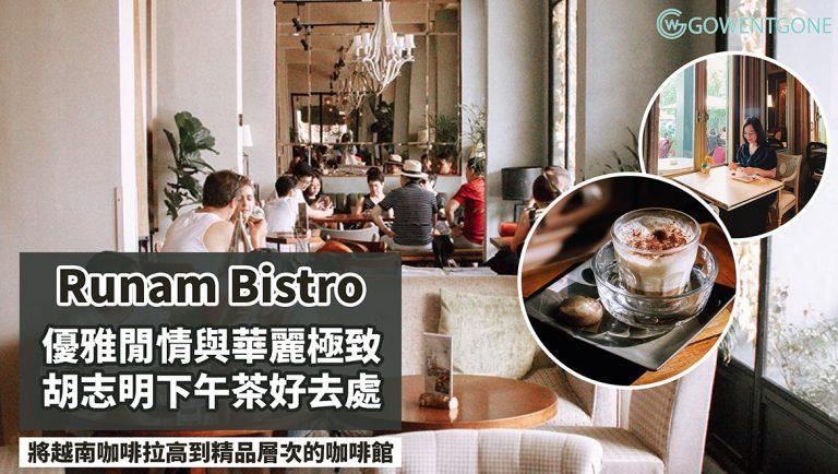 越南超浪漫咖啡館 Runam Bistro| 優雅閒情華麗極致!將越南咖啡拉高到精品層次,胡志明市下午茶的好去處